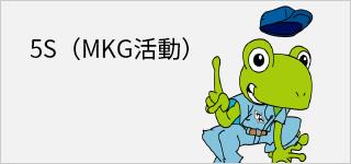 5S(MKG活動)