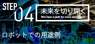 未来を切り開く STEP04 ロボットでの用途例