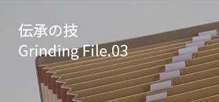 伝承の技 Grinding File.03