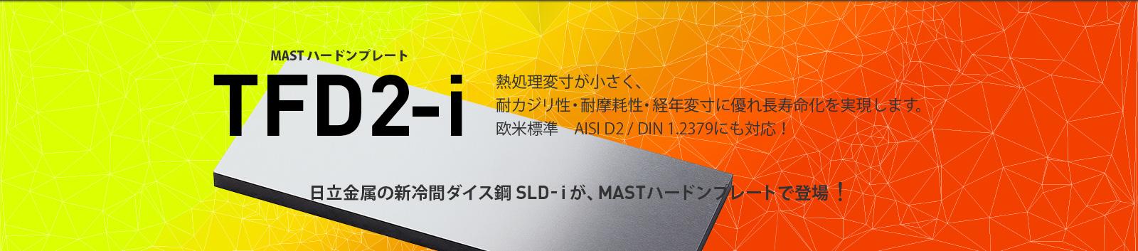 TFD2-i 日立金属の新冷間ダイス鋼SLD-i が、MAST ハードンプレートで登場!