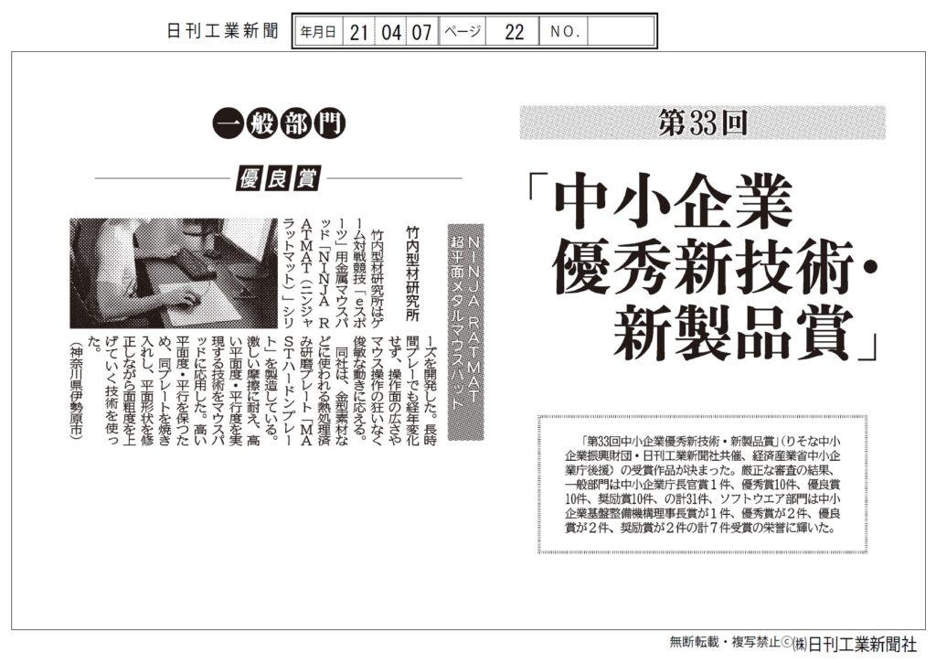 第33回中小企業新製品・新技術賞 竹内型材 NINJA RATMAT