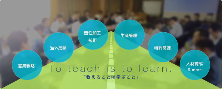 To teach is to learn.「教えることは学ぶこと」