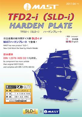 TFD2-i(SLD-i)ハードンプレート カタログ