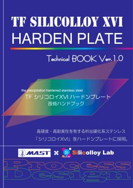 TF シリコロイXVI-ハードンプレート 技術ハンドブック