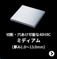 pro_hd-select-basic_chart05