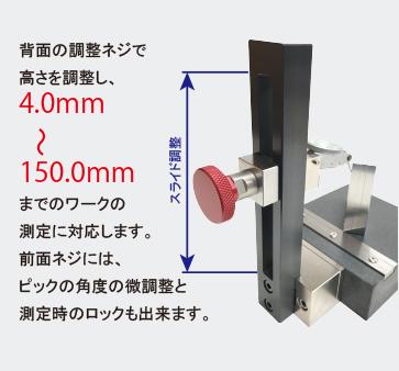 4.0mm〜150.0mmまでのワークの 測定に対応します